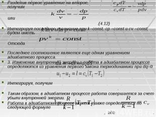 Разделив первое уравнение на второе, получим , или .(4.12) Интегрируя последнее