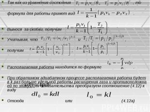 Так как из уравнения состояния , то формула для работы примет вид . Вынося за ск