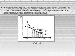4. Изменение энтропии в адиабатном процессе ds=0. Отсюда . То есть, обратимый ад