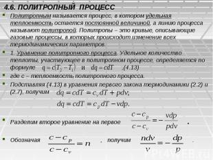 4.6. ПОЛИТРОПНЫЙ ПРОЦЕСС Политропным называется процесс, в котором удельная тепл