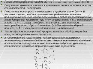 После интегрирования найдем .(4.14) Полученное уравнение является уравнением пол