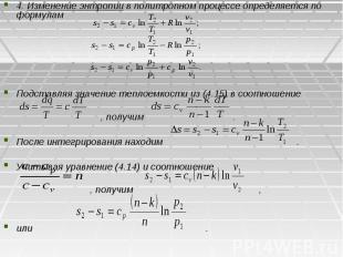 4. Изменение энтропии в политропном процессе определяется по формулам Подставляя