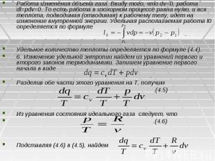 Работа изменения объема газа. Ввиду того, что dv=0, работа dl=pdv=0. То есть раб