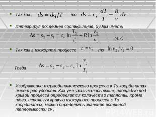 Так как , то . Интегрируя последнее соотношение, будем иметь .(4.7) Так как в из