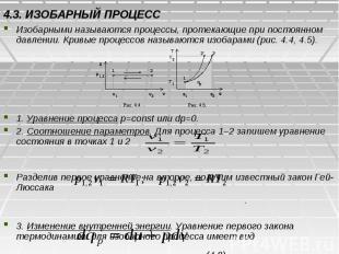 4.3. ИЗОБАРНЫЙ ПРОЦЕСС Изобарными называются процессы, протекающие при постоянно