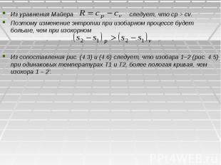 Из уравнения Майера следует, что ср > cv. Поэтому изменение энтропии при изоб
