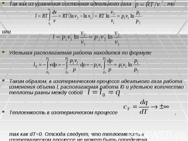 Так как из уравнения состояния идеального газа , то или Удельная располагаемая работа находится по формуле Таким образом, в изотермическом процессе идеального газа работа изменения объема l, располагаемая работа l0 и удельное количество теплоты равн…
