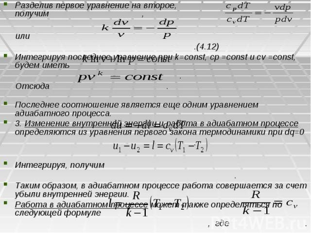 Разделив первое уравнение на второе, получим , или .(4.12) Интегрируя последнее уравнение при k=const, cp =const и cv =const, будем иметь . Отсюда . Последнее соотношение является еще одним уравнением адиабатного процесса. 3. Изменение внутренней эн…