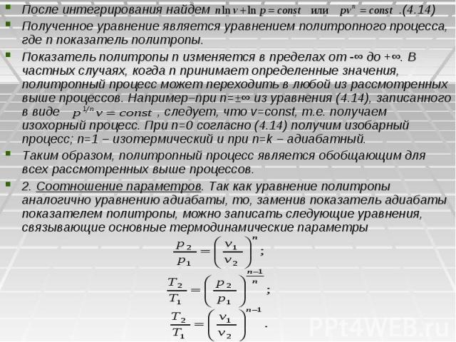 После интегрирования найдем .(4.14) Полученное уравнение является уравнением политропного процесса, где п показатель политропы. Показатель политропы п изменяется в пределах от -∞ до +∞. В частных случаях, когда п принимает определенные значения, пол…