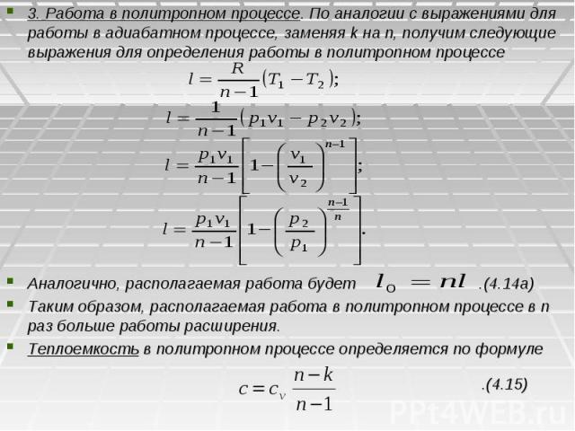 3. Работа в политропном процессе. По аналогии с выражениями для работы в адиабатном процессе, заменяя k на n, получим следующие выражения для определения работы в политропном процессе Аналогично, располагаемая работа будет .(4.14а) Таким образом, ра…