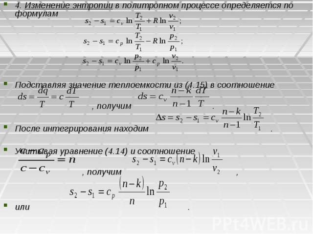 4. Изменение энтропии в политропном процессе определяется по формулам Подставляя значение теплоемкости из (4.15) в соотношение , получим . После интегрирования находим . Учитывая уравнение (4.14) и соотношение , получим , или .