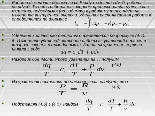 Работа изменения объема газа. Ввиду того, что dv=0, работа dl=pdv=0. То есть работа в изохорном процессе равна нулю, и вся теплота, подводимая (отводимая) к рабочему телу, идет на изменение внутренней энергии. Удельная располагаемая работа l0 опреде…