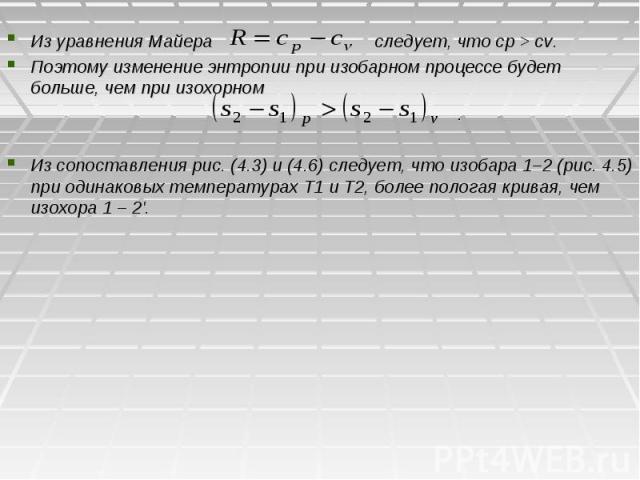 Из уравнения Майера следует, что ср > cv. Поэтому изменение энтропии при изобарном процессе будет больше, чем при изохорном . Из сопоставления рис. (4.3) и (4.6) следует, что изобара 1–2 (рис. 4.5) при одинаковых температурах Т1 и Т2, более полог…
