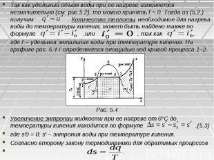 Так как удельный объем воды при ее нагреве изменяется незначительно (см. рис.5.2