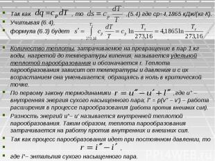 Так как , то ,(5.4) где сp=4,1865 кДж/(кг∙К). Учитывая (6.4), формула (6.3) буде