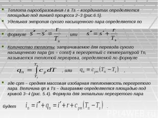 Теплота парообразования r в Ts – координатах определяется площадью под линией пр