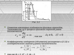 Рис. 5.2 Рис. 5.2 Отметим некоторые особенности фазовых переходов. Теплоемкость
