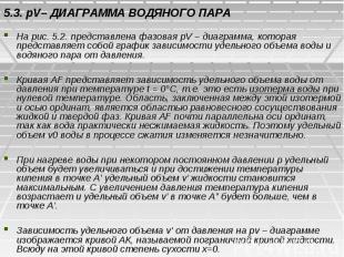 5.3. pV– ДИАГРАММА ВОДЯНОГО ПАРА На рис. 5.2. представлена фазовая pV – диаграмм