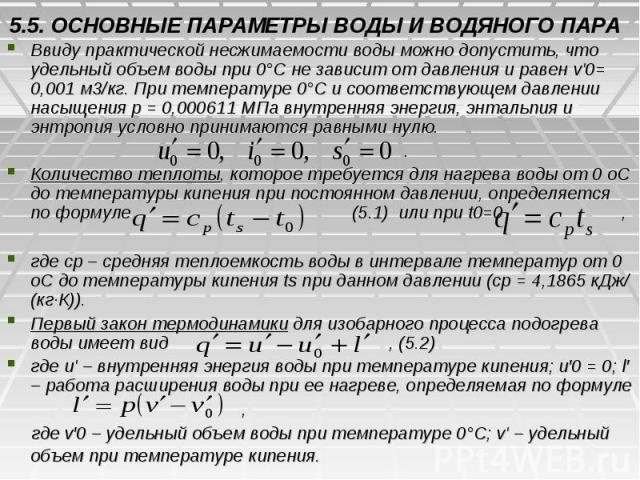 5.5. ОСНОВНЫЕ ПАРАМЕТРЫ ВОДЫ И ВОДЯНОГО ПАРА Ввиду практической несжимаемости воды можно допустить, что удельный объем воды при 0°С не зависит от давления и равен v'0= 0,001 м3/кг. При температуре 0°С и соответствующем давлении насыщения р = 0,00061…