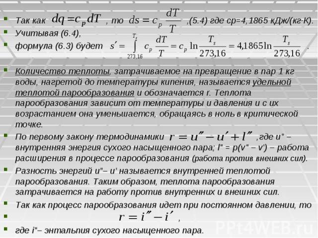 Так как , то ,(5.4) где сp=4,1865 кДж/(кг∙К). Учитывая (6.4), формула (6.3) будет . Количество теплоты, затрачиваемое на превращение в пар 1 кг воды, нагретой до температуры кипения, называется удельной теплотой парообразования и обозначается r. Теп…