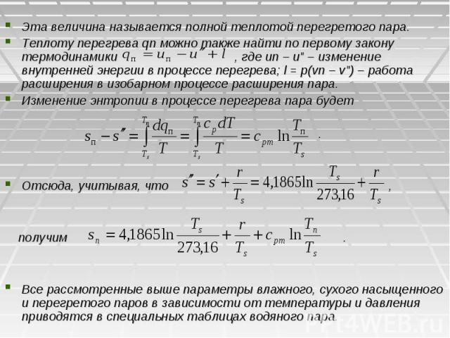 """Эта величина называется полной теплотой перегретого пара. Теплоту перегрева qп можно также найти по первому закону термодинамики , где uп – и"""" – изменение внутренней энергии в процессе перегрева; l = p(vп – v"""") – работа расширения в изобар…"""