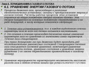 Тема 6. ТЕРМОДИНАМИКА ГАЗОВОГО ПОТОКА 6.1. УРАВНЕНИЕ ЭНЕРГИИ ГАЗОВОГО ПОТОКА Про