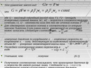 Это уравнение имеет вид , или , где G – массовый секундный расход газа; F1, F2 –