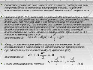 Последнее уравнение показывает, что теплота, сообщаемая газу, затрачивается на и