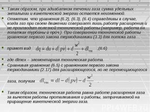 Таким образом, при адиабатном течении газа сумма удельных энтальпии и кинетическ