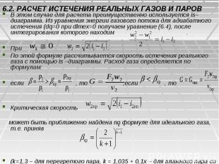 6.2. РАСЧЕТ ИСТЕЧЕНИЯ РЕАЛЬНЫХ ГАЗОВ И ПАРОВ В этом случае для расчета преимущес