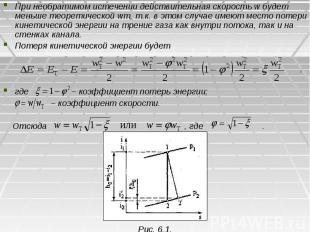 При необратимом истечении действительная скорость w будет меньше теоретической w