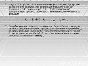 На рис. 6.1 процесс 1–2 является теоретическим процессом адиабатного обратимого