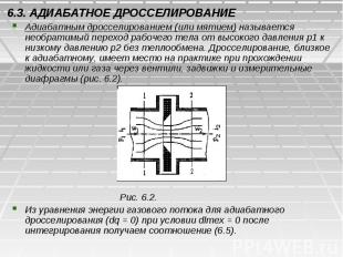 6.3. АДИАБАТНОЕ ДРОССЕЛИРОВАНИЕ Адиабатным дросселированием (или мятием) называе