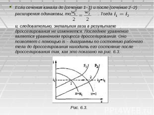 Если сечения канала до (сечение 1–1) и после (сечение 2–2) Если сечения канала д
