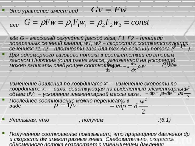 Это уравнение имеет вид , или , где G – массовый секундный расход газа; F1, F2 – площади поперечных сечений канала; w1, w2 – скорости в соответствующих сечениях; r1, r2 – плотности газа для тех же сечений потока ( ). Для одномерного газового потока …