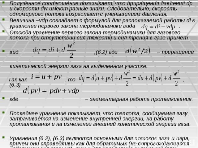 Полученное соотношение показывает, что приращения давления dp и скорости dw имеют разные знаки. Следовательно, скорость одномерного потока возрастает с уменьшением давления. Величина –vdp совпадает с формулой для располагаемой работы dl в уравнении …