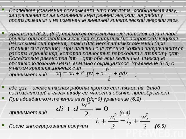 Последнее уравнение показывает, что теплота, сообщаемая газу, затрачивается на изменение внутренней энергии, на работу проталкивания и на изменение внешней кинетической энергии газа. Уравнения (6.2), (6.3) являются основными для потоков газа и пара,…