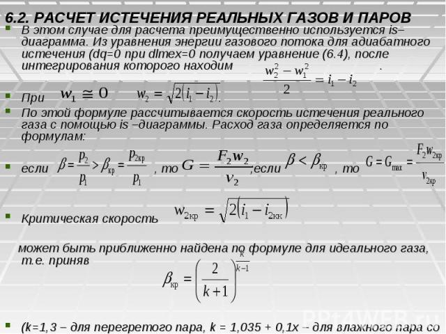 6.2. РАСЧЕТ ИСТЕЧЕНИЯ РЕАЛЬНЫХ ГАЗОВ И ПАРОВ В этом случае для расчета преимущественно используется is–диаграмма. Из уравнения энергии газового потока для адиабатного истечения (dq=0 при dlтех=0 получаем уравнение (6.4), после интегрирования которог…