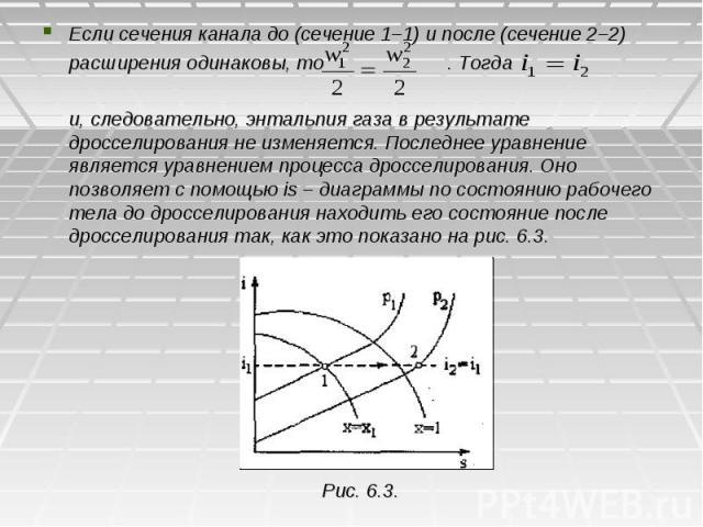 Если сечения канала до (сечение 1–1) и после (сечение 2–2) Если сечения канала до (сечение 1–1) и после (сечение 2–2) расширения одинаковы, то . Тогда и, следовательно, энтальпия газа в результате дросселирования не изменяется. Последнее уравнение я…