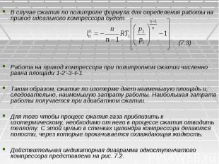В случае сжатия по политропе формула для определения работы на привод идеального