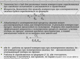 Значения hиз и hад для различных типов компрессоров определяются при заводских и