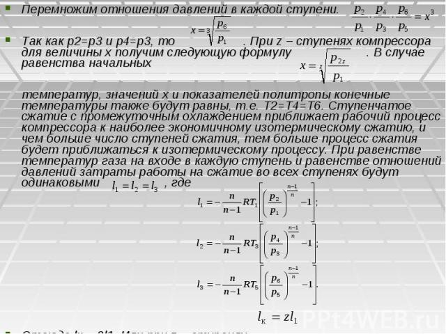 Перемножим отношения давлений в каждой ступени. Перемножим отношения давлений в каждой ступени. Так как р2=р3 и р4=р3, то . При z – ступенях компрессора для величины х получим следующую формулу . В случае равенства начальных температур, значений x и…