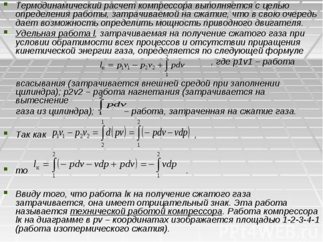 Термодинамический расчет компрессора выполняется с целью определения работы, затрачиваемой на сжатие, что в свою очередь дает возможность определить мощность приводного двигателя. Термодинамический расчет компрессора выполняется с целью определения …