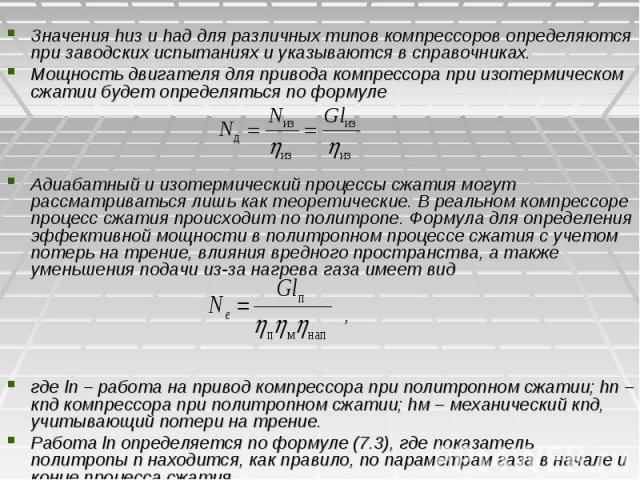 Значения hиз и hад для различных типов компрессоров определяются при заводских испытаниях и указываются в справочниках. Мощность двигателя для привода компрессора при изотермическом сжатии будет определяться по формуле Адиабатный и изотермический пр…