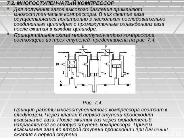 7.2. МНОГОСТУПЕНЧАТЫЙ КОМПРЕССОР 7.2. МНОГОСТУПЕНЧАТЫЙ КОМПРЕССОР Для получения газов высокого давления применяют многоступенчатые компрессоры. В них сжатие газа осуществляется политропно в нескольких последовательно соединенных цилиндрах с промежут…