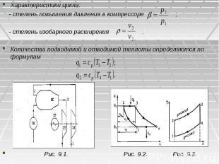 Характеристики цикла: Характеристики цикла: - степень повышения давления в компр