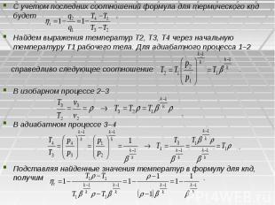 С учетом последних соотношений формула для термического кпд будет . С учетом пос