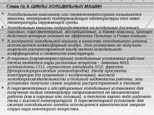 Глава № 9. ЦИКЛЫ ХОЛОДИЛЬНЫХ МАШИН Холодильными машинами или термокомпрессорами