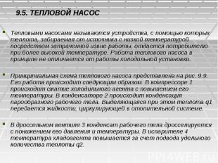 9.5. ТЕПЛОВОЙ НАСОС Тепловыми насосами называются устройства, с помощью которых