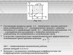 Рис. 9.1. Рис. 9.1. Рассмотрим процессы цикла: 1-2 – адиабатное сжатие рабочего